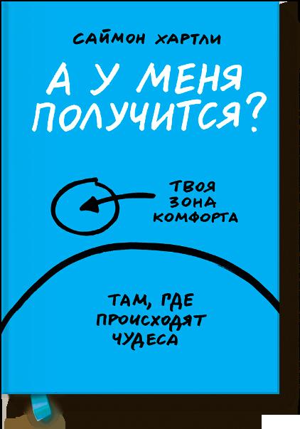 u-menya-poluchitsya-big