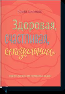 zdorovaya-schastlivaya-seksualnaya-big