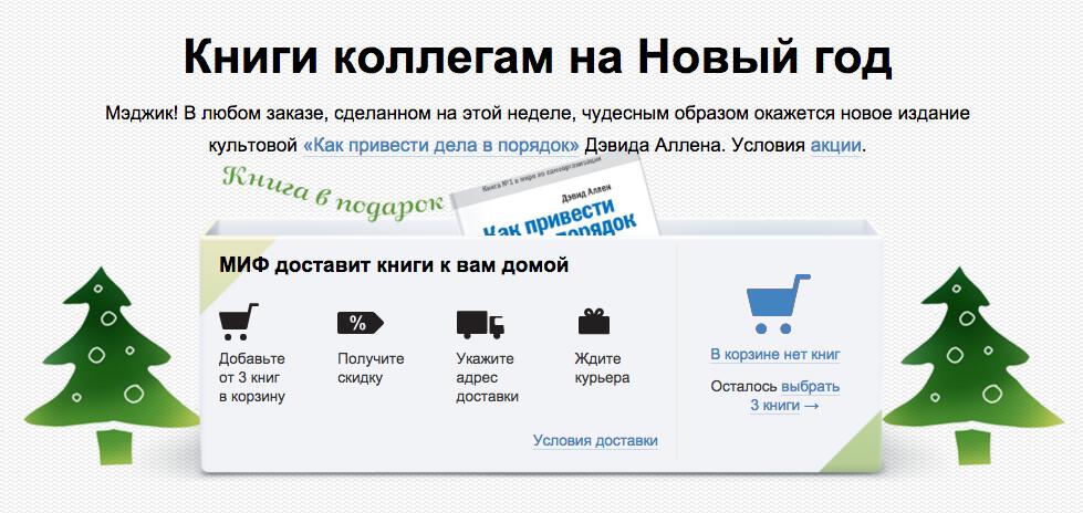 интернет-магазин МИФ