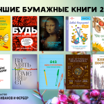 Самые крутые книги уходящего года