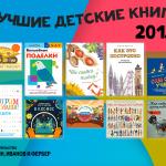 Самые лучшие детские книги 2015 года