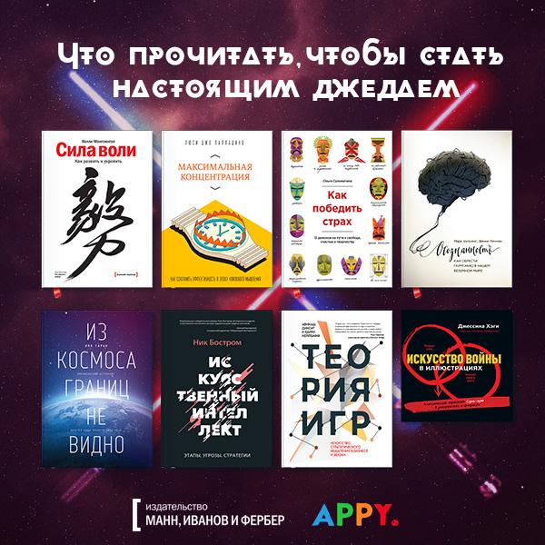 Книги джедаев