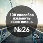 26 из 100: Паралич Анализа: «Я знаю слишком много, чтобы начать действовать»