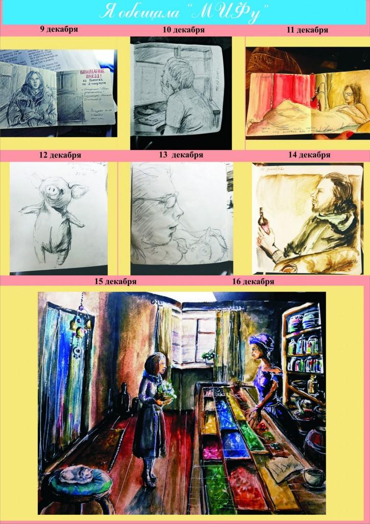Месяц ежедневного рисования от Евы Кляйнман