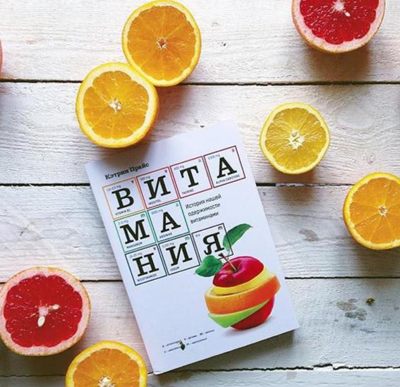 Все факты о витаминах и правильном питании в книге «Витамания». Автор — ogorodny.