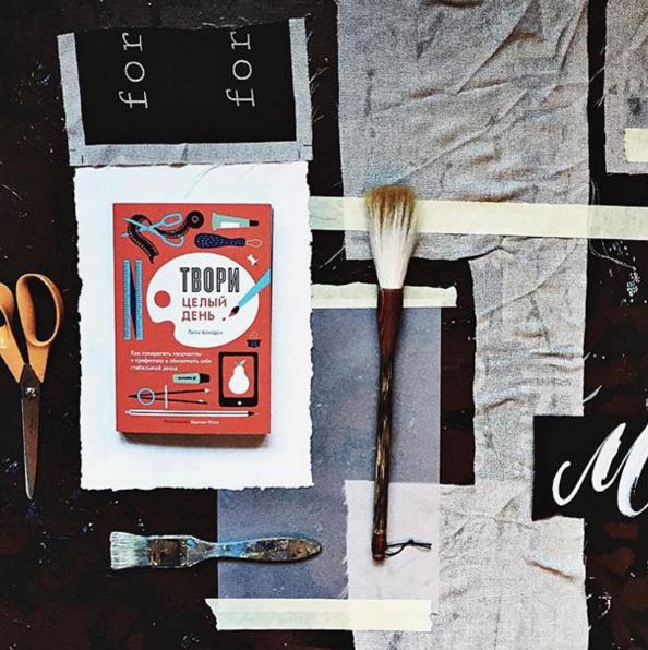 «Твори целый день» вдохновила @lisacongdon на новые творческие подвиги!