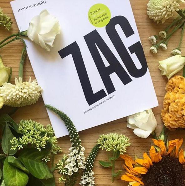 «ZAG!» — новый подход к маркетингу. Автор — myblotterlife.