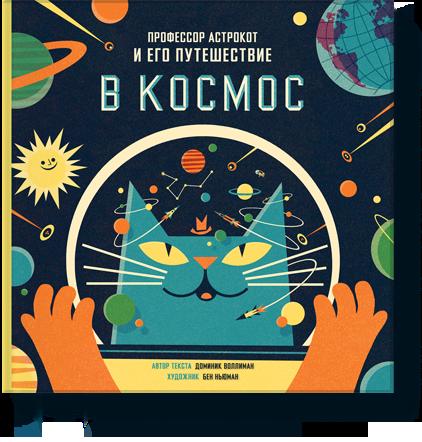astrokotk-big