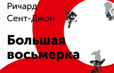bolshaya-vosmerka-big3