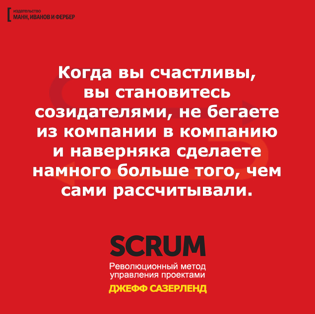 scrum12