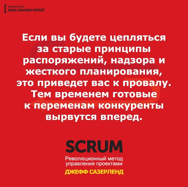 scrum4