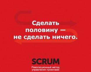 scrum6