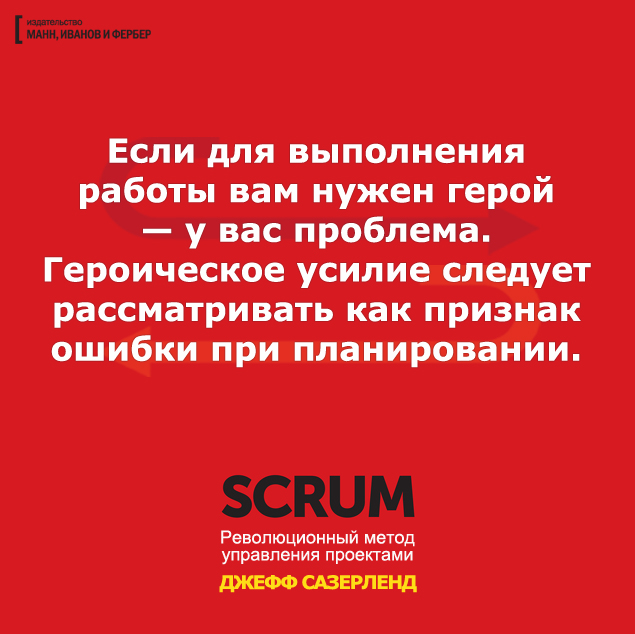 scrum8