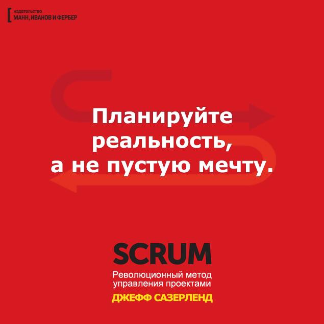scrum9