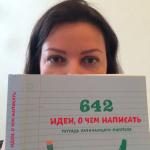 642 повода о чем-нибудь рассказать: Ольга Соломатина