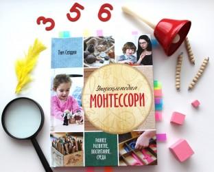 Энциклопедия Монтессори