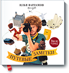 fotoputeshestvija_s_ilej_varlamovym-small