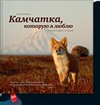 kamchatka-s