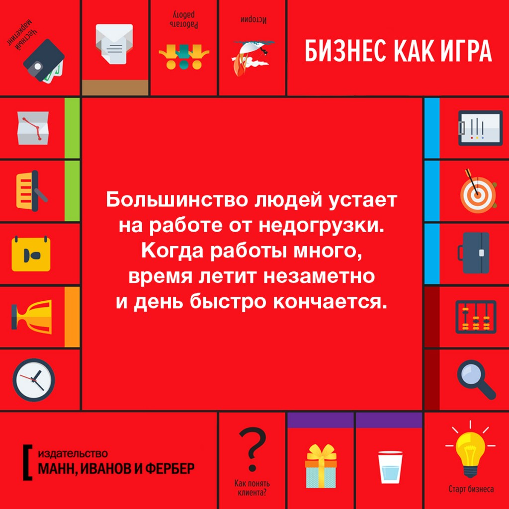 Открытка_Бизнес_как_игра_1200Х1200_14