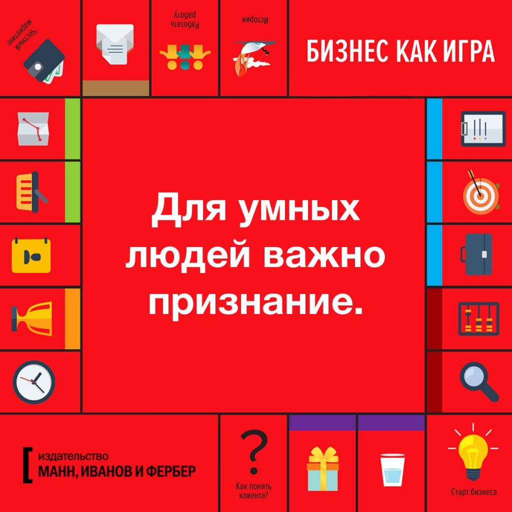Открытка_Бизнес_как_игра_1200Х1200_16