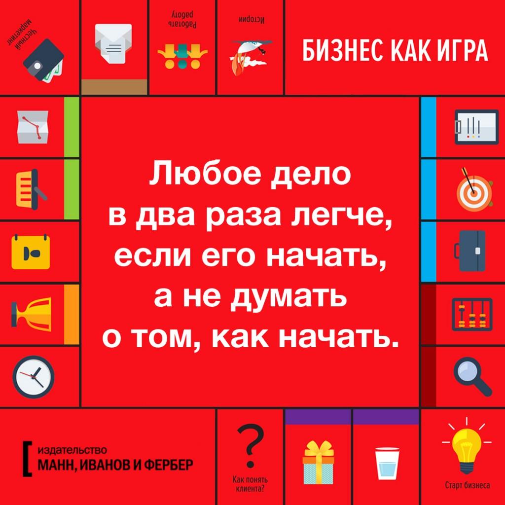 Открытка_Бизнес_как_игра_1200Х1200_18