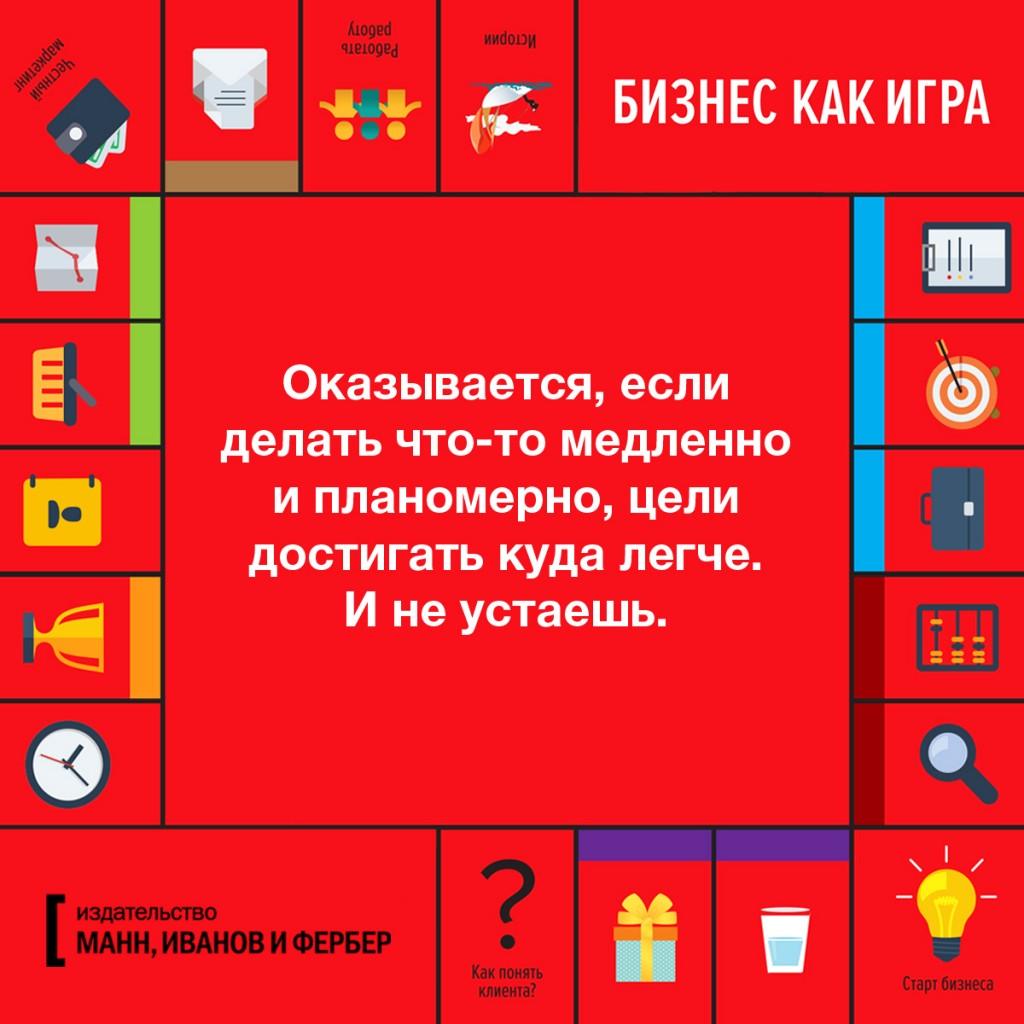 Открытка_Бизнес_как_игра_1200Х1200_3