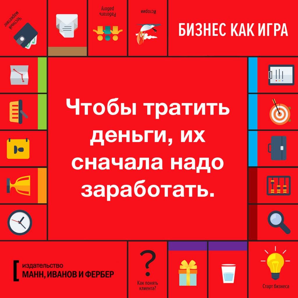 Открытка_Бизнес_как_игра_1200Х1200_6