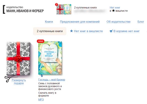 Электронные книги в подарок