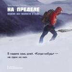 Мотивирующие открытки по книге «На пределе»