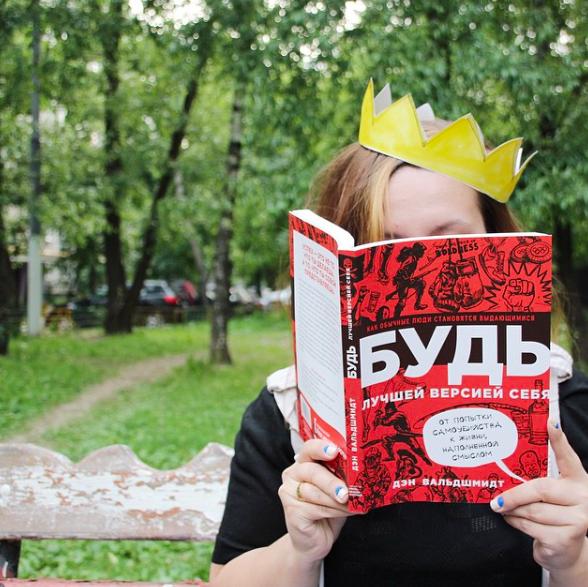 Дэн Вальдшмидт исследовал более 1000 историй обычных людей, добившихся выдающегося успеха и рассказал о них в книге «БУДЬ лучшей версией себя». Автор фото — @kate_anikano.