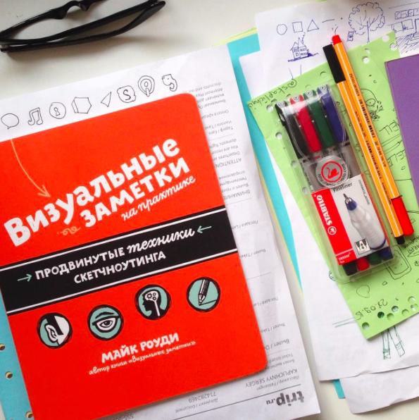 Книга Роуди «Визуальные заметки на практике» научит структурировать информацию в виде простых рисунков.