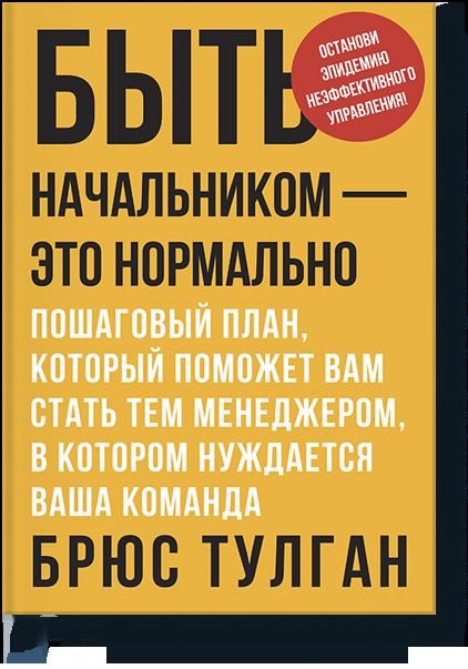 byt-nachalnikom-eto-normalno-big