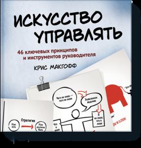 iskusstvo_upravljat-big