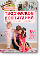 tvorcheskoe-vospitanie-small