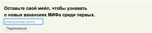работа в Манн, Иванов и Фербер