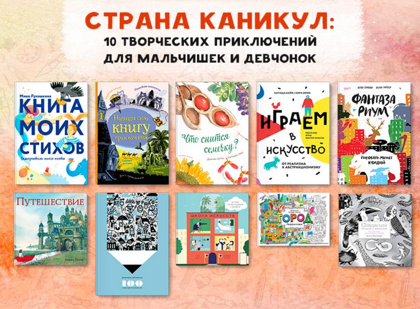 Книги для каникул