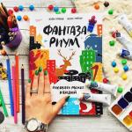 Фантазариум: как построить город из сахара и нарисовать улыбающегося осьминога