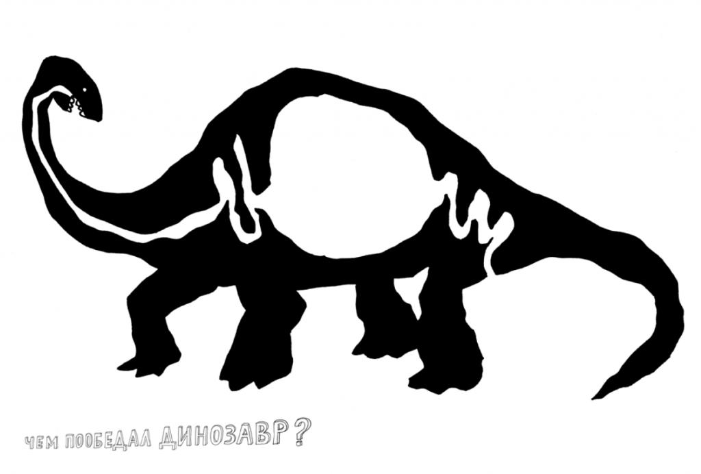Обед динозавра