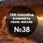 38 из 100: Как творить, путешествовать и строить бизнес, когда нет денег? Продолжение