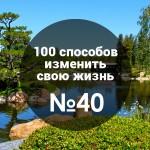 40 из 100: Люди цейтнота, или как остановиться и подумать о том, куда идешь