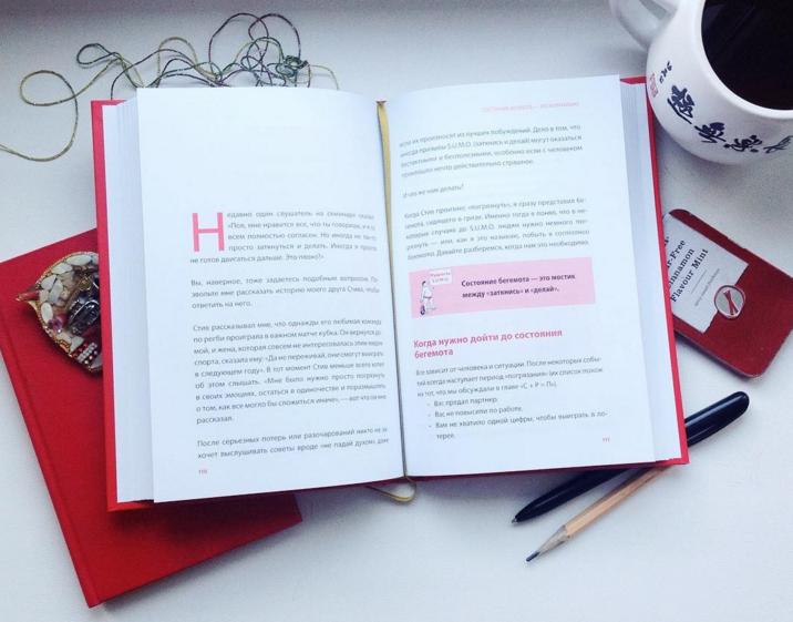 Книга «SUMO» для тех, кто хочет найти мотивацию и идеи для успешных изменений в жизни