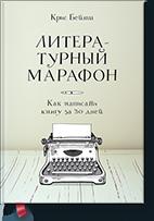 literaturnyj-marafon-small