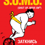 Выбор читателей: глава из книги «S.U.M.O. Заткнись и делай»