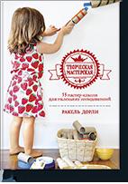 tvorcheskaya-masterskaya-small