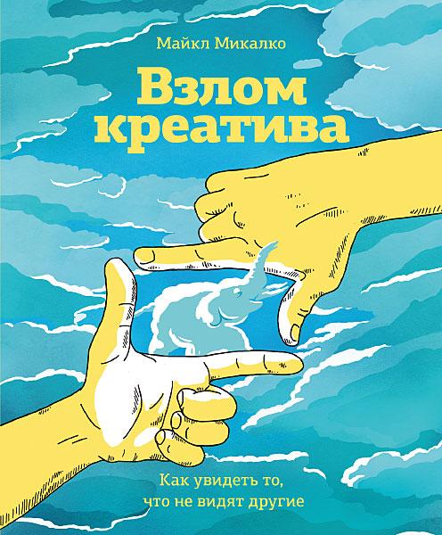 vzlom_kreativa-cover_front_600
