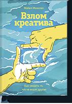 vzlom_kreativa-small