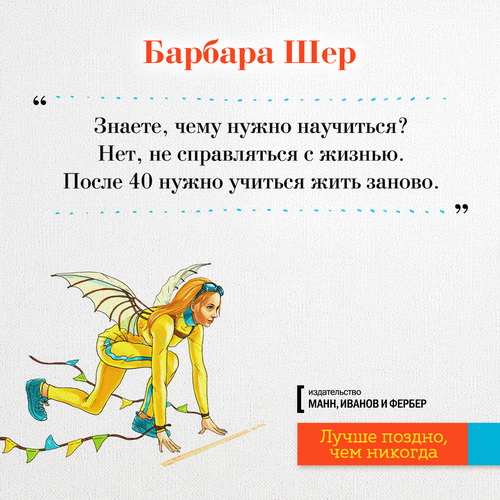 Открытка_Барбара_Шер_1200Х1200 (1)