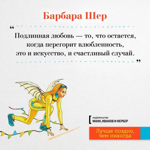 Открытка_Барбара_Шер_1200Х1200_10 (1)