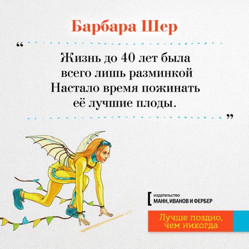 Открытка_Барбара_Шер_1200Х1200_12 (1)