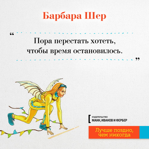 Открытка_Барбара_Шер_1200Х1200_2 (1)